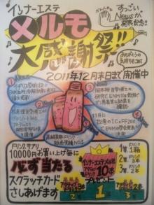 美肌&トータルビューティー☆自由が丘のエステサロン・ミリーラボーテスタッフブログ-111218_180718.jpg