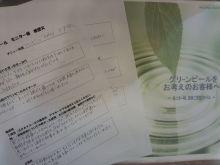 美肌&トータルビューティー☆自由が丘のエステサロン・ミリーラボーテスタッフブログ-DSC_0022.jpg