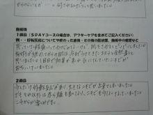 美肌&トータルビューティー☆自由が丘のエステサロン・ミリーラボーテスタッフブログ-DSC_0024.jpg