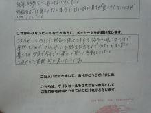 美肌&トータルビューティー☆自由が丘のエステサロン・ミリーラボーテスタッフブログ-DSC_0026.jpg