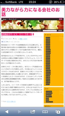 ◆美容家佐々木瑞穂エステブログ☆自由が丘フェイシャルエステ・東京でグリーンピールなら『ファンデいらずの赤ちゃん素肌になる』サロン-IMG_6304.png