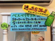 ◆自由が丘フェイシャルエステ・東京でグリーンピールなら『ファンデいらずの赤ちゃん素肌になる』サロン☆美容家佐々木瑞穂エステブログ-IMG_8791.jpg