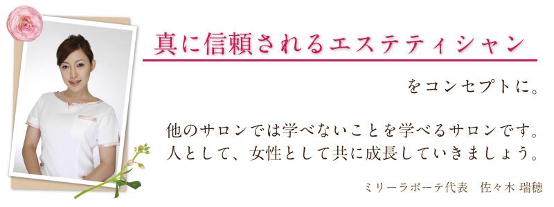 世田谷・荻窪エステ求人
