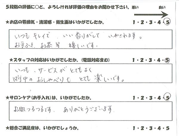 東京のエステサロンお客様の評判