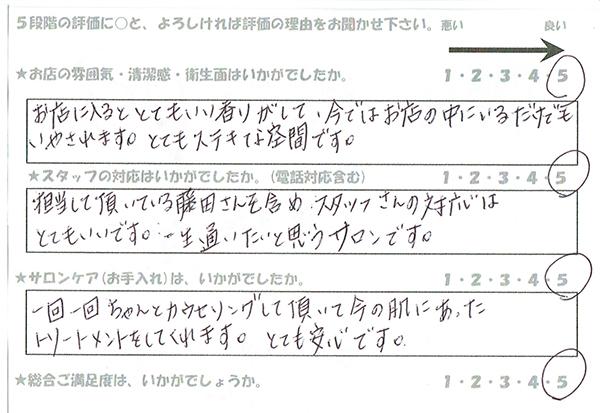 東京・自由が丘エステサロンお客様の評判
