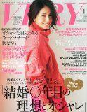 VERY1月号に佐々木プロデュース化粧品が掲載されました