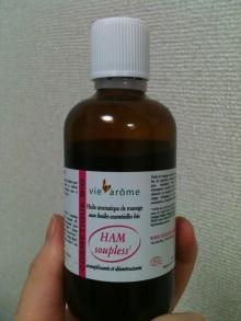 ◆フランスのオーガニックアロマオイル