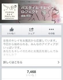 7000いいね!ありがとうございます!~バスタイムキレイプロジェクト~