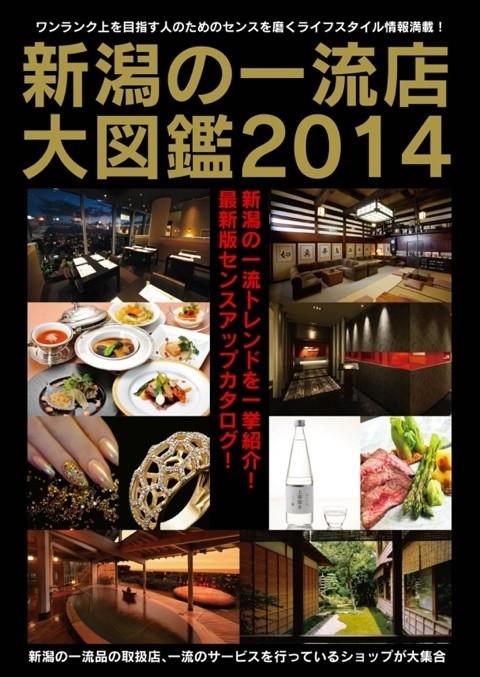 『新潟の一流店大図鑑2014』に掲載されました!