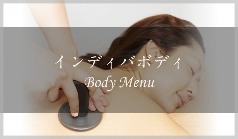 ボディのエステメニュー(インディバ予防美容・未病改善ケア)