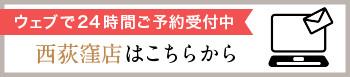 yoyaku-nishiogikubo