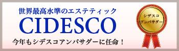 国際最高水準のエステティック シデスコ シデスコアンバサダーに任命