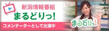 新潟の情報番組「まるどりっ!」出演中!