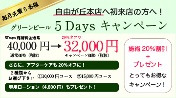 5daysキャンペーン