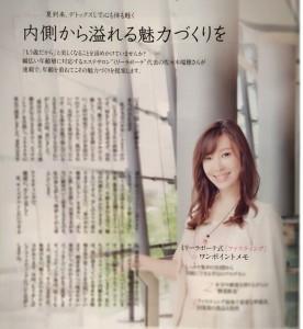 新潟の大人雑誌キャレルに掲載されました