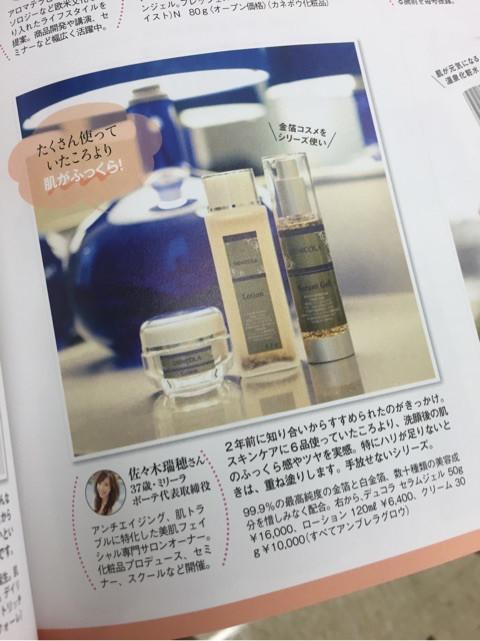 雑誌「美ST」に代表佐々木へのインタビューが掲載されました