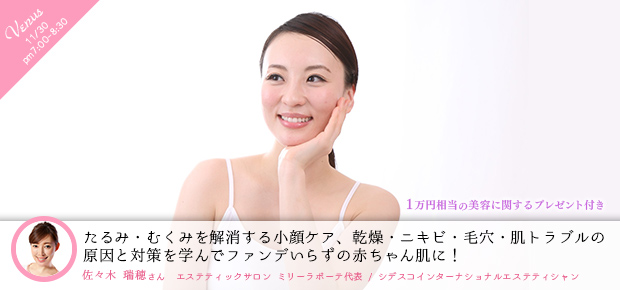 11月30日にUXヴィーナスプロジェクトにて美容セミナーを開催します(新潟)