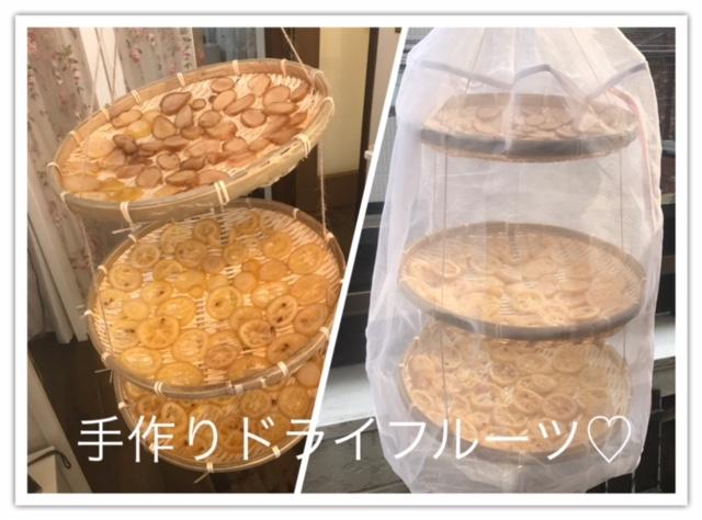 手作りドライフルーツ☆