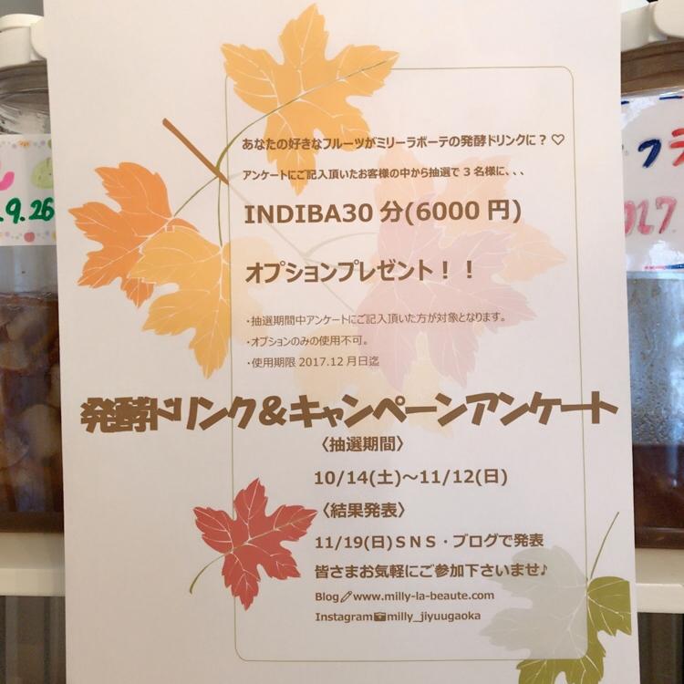 発酵ドリンクアンケートINDIBA当選者発表!!!