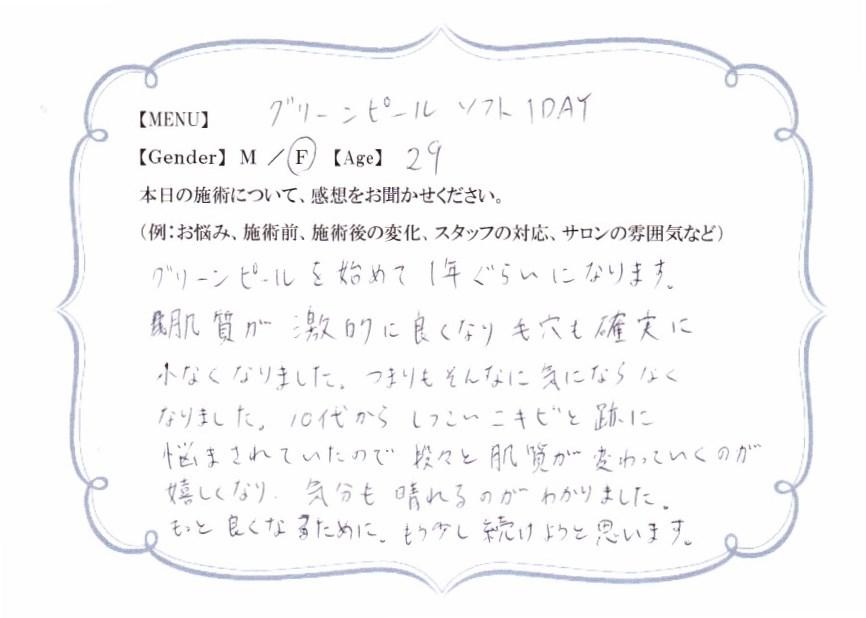 お客様の声【しつこいニキビ・ニキビ跡・毛穴・肌質改善】