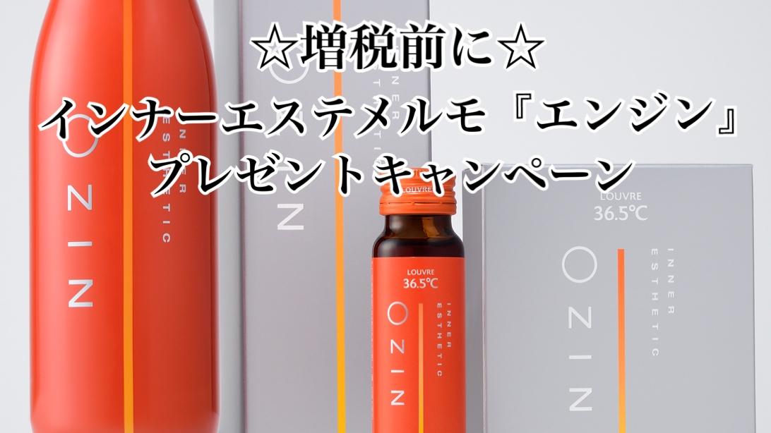 増税前に☆インナーエステメルモ『エンジン』プレゼントキャンペーン