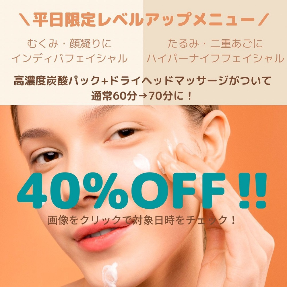 【平日限定】顔痩せ小顔フェイシャルが40%OFF!